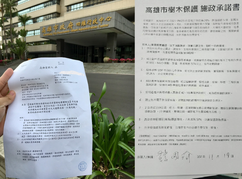 高雄愛樹人協會等13個環保團體行文(左圖)給高雄市長韓國瑜,要求共同討論如何在一年內兌現他在選前簽署的樹木保護九大承諾(右圖)。(記者蘇福男翻攝)
