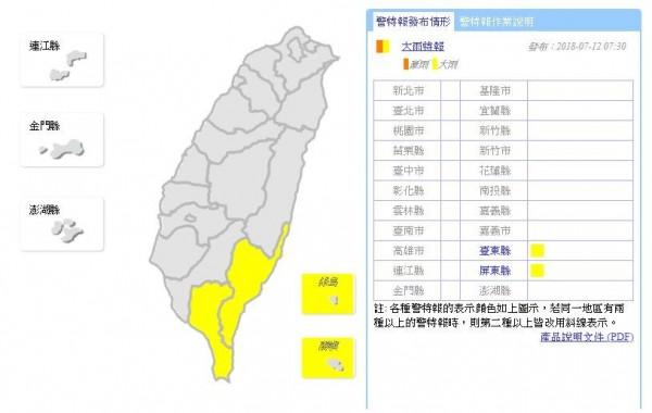 氣象局針對台東、屏東2縣市發布大雨特報。(圖擷自中央氣象局)