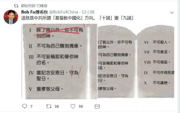 華人基督徒正義聯盟的牧師劉貽在推特上發文,指出中國強將「十誡」變成「九誡」。(圖擷自推特)