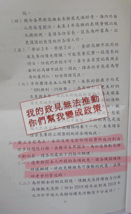 網友爆料,韓國瑜在會議中沒有講出具體的內容,就是重複講「陽光、燦爛、快樂」等目標。(圖擷取自臉書「高雄好過日」)