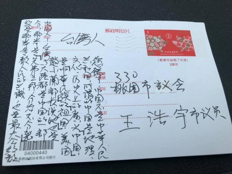 王浩與收到署名「台灣人」的明信片,內容提到台灣是中國的一部分。(圖擷取自王浩宇臉書)