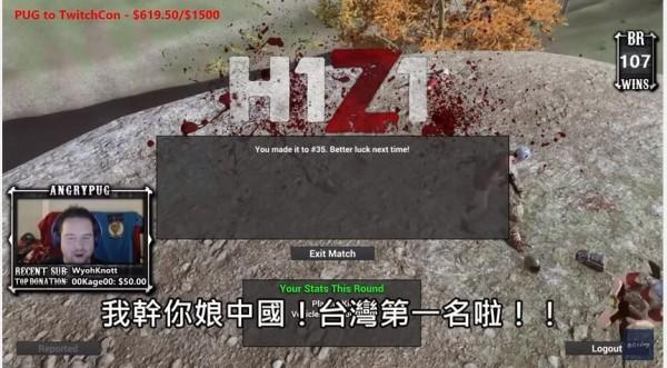 美國有名實況主在進行遊戲《屍流感》(H1Z1) 的直播時,大喊「Taiwan NO.1!」,結果導致中國網友崩潰了。(圖擷取自影片)