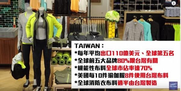 像是Intel CEO穿的半導體智慧衣、美國白宮窗簾,以及各大品牌都跟台灣紡織業有關。(圖擷取自YouTube)