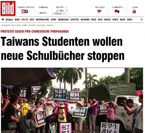 德國《畫報》(德語:Bild)大篇幅報導台灣反課綱運動,並分析國民黨應是希望透過課程教材改革來與中國北京共產黨政府「更密切合作」。(圖擷自《畫報》)