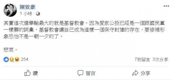 陳致豪臉書全文。(擷取自陳致豪臉書)