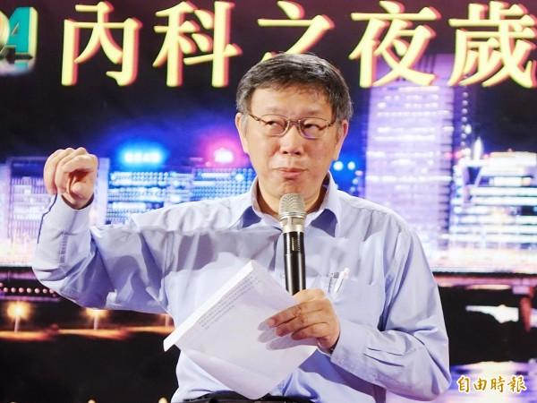 台北市長柯文哲昨天出席內科之夜歲末聯歡晚會。(資料照)