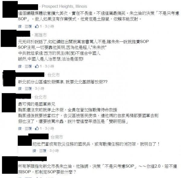 網友認為朱立倫責任卸得一乾二淨。(圖擷取自網友留言)