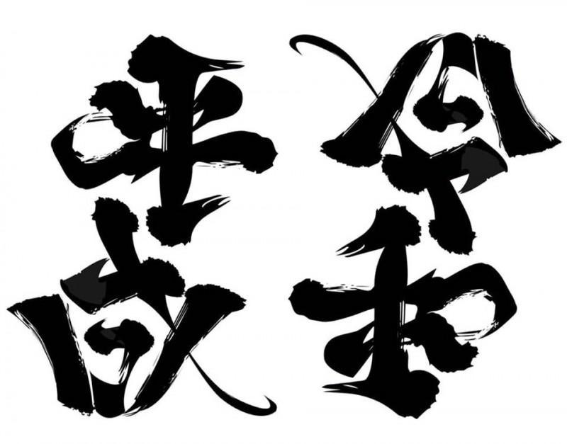 搭上日本換新年號風潮,日本文字翻轉藝術大師野村一晟將年號「平成」顛倒成「令和」。(圖擷自「野村一晟アートプロモーション」臉書粉專)