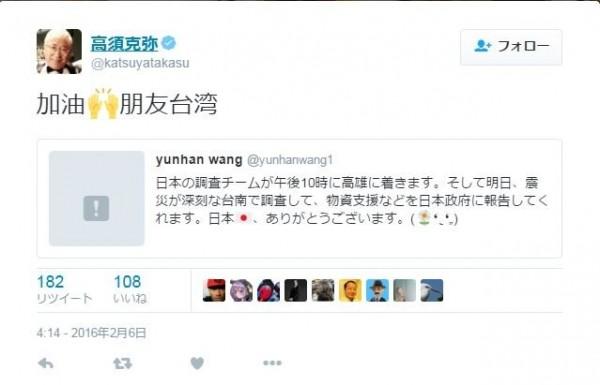 高須克彌替台灣加油打氣。(圖片擷取自高須克彌推特)