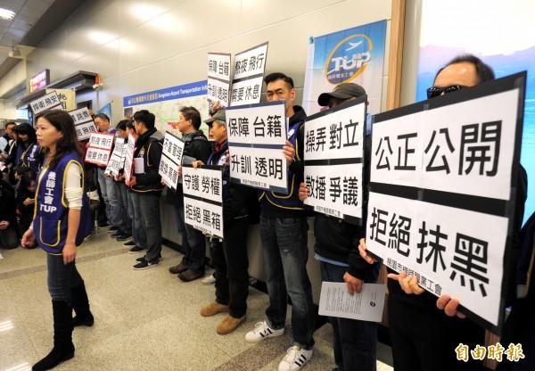 華航機師工會(圖)同意明天下午與華航協商。(記者王藝菘攝)