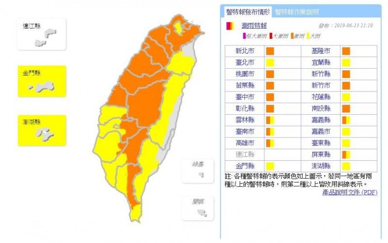 氣象局在今日晚間9時10分豪雨、大雨特報;全國僅連江縣倖免。(圖擷取自中央氣象局)
