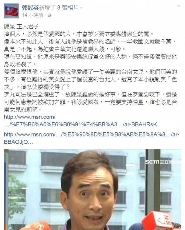 郭冠英在臉書談及陳星時稱他是「正人君子」,還說陳星做的是好事。(圖擷自郭冠英臉書)