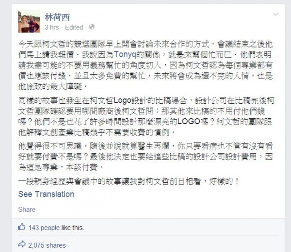 網友林荷西今晚在臉書po文,表示一段親身經歷與會議中的故事,讓自己對柯文哲刮目相看。(圗截取自臉書)