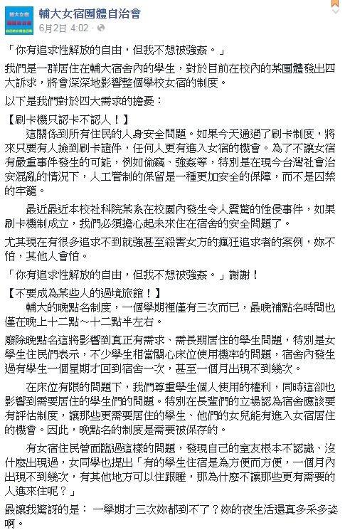 輔大女宿團體自治會貼文中一句「你有追求性解放的自由,但我不想被強姦。」引起議論。(圖擷取自輔大女宿團體自治會臉書粉絲專頁)