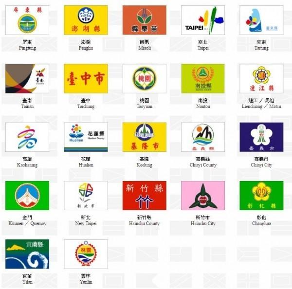 台灣縣市旗一覽。(翻攝全球旗幟GLOBALFLAG網站)