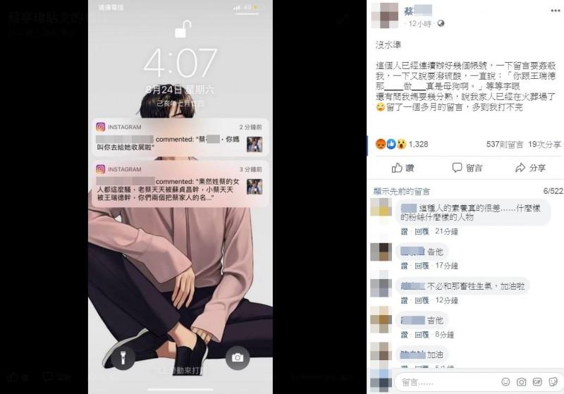 一名18歲蔡姓女學生上月初光顧響應罷韓的高雄廣德家香蕉煎餅店,並與一名楊姓婦人互槓,還被飆罵「去死」。事後蔡姓女學生也透露在資深媒體人王瑞德協助下,針對網路霸凌行為報案提告。然而,似乎仍有網友持續騷擾,蔡姓女學生昨晚在臉書貼出一張截圖,其中可見「姓蔡的女人都這麼騷」等不雅字眼,讓她直呼「沒水準」。(圖翻攝自蔡姓女學生臉書)
