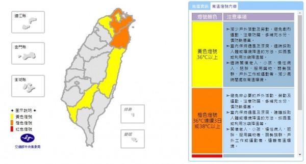 中央氣象局於今日7點左右發佈高溫燈號資訊。(圖擷取自中央氣象局)