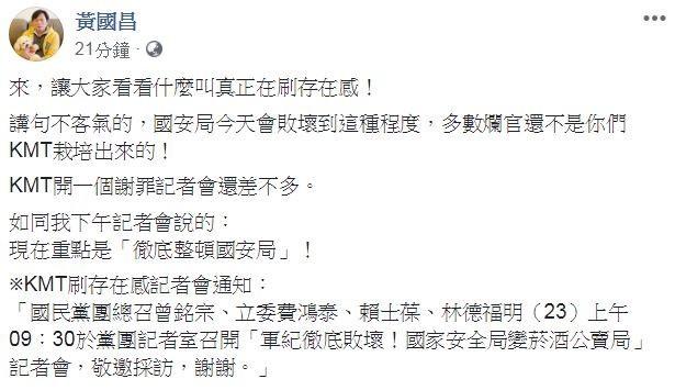 稍早,黃國昌在臉書張貼國民黨明召開記者會的通知,表示:「來,讓大家看看什麼叫真正在刷存在感!」(圖擷取自黃國昌臉書)