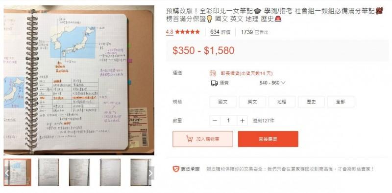 「全彩印北一女筆記」上架短短5個月,就已經售出超過1700組,銷售額超過百萬元。(圖擷取自蝦皮)
