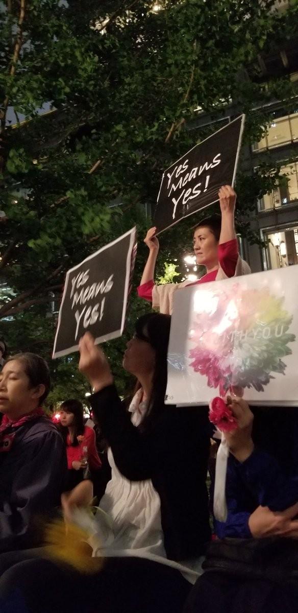 參加的示威者舉著「Yes Means Yes」(只有積極同意才算同意)的牌子。(圖擷取自HarachanJ@Twitter)