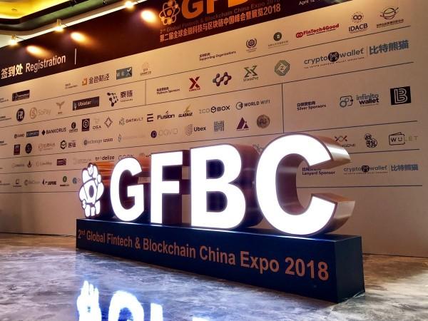 第二屆全球金融科技峰會12日在中國上海希爾頓酒店舉行。(圖擷取自推特)