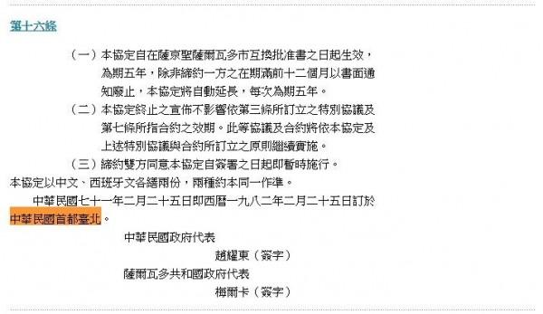 網友翻出合作協定,在「中華民國首都臺北」畫上標記。(圖截取自PTT八卦版)