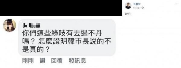 韓粉為韓國瑜辯護,怒嗆「你們這些綠吱有去過不丹嗎?怎麼證明韓市長說得不是真的」?(擷取自王浩宇臉書)