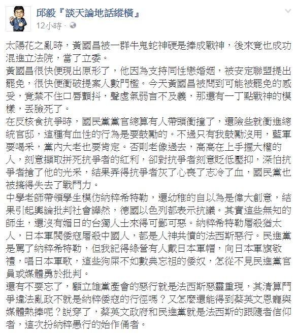 邱毅在臉書上發文。(圖擷取自邱毅臉書)