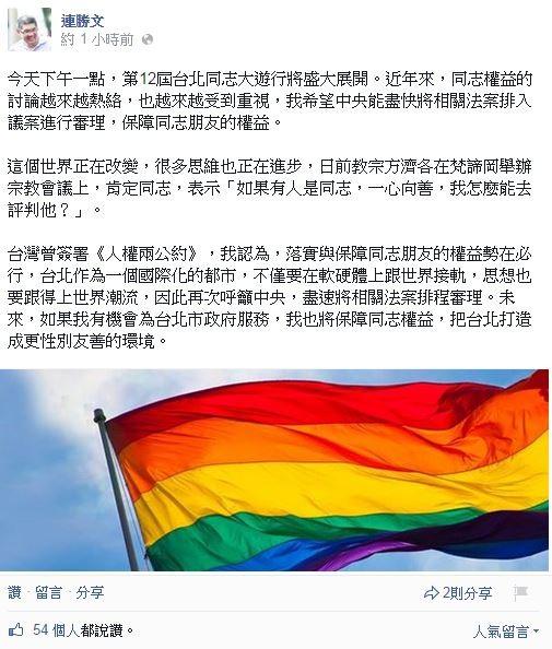 連勝文表態支持同性戀,並承諾若當選台北市長,將打造更友善的環境。(圖擷取自連勝文臉書)