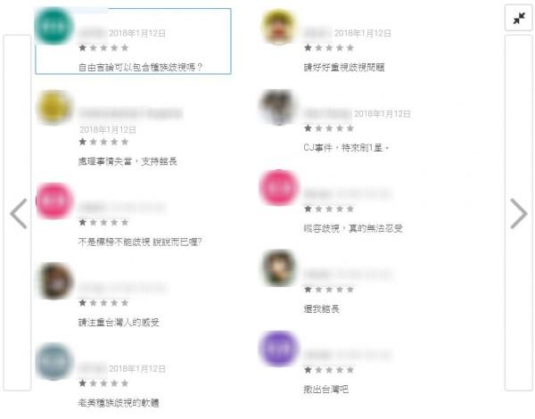 網友湧入Google Play商店給Twitch評價一顆星,並留言質疑「不尊重台灣人的平台,就留給歪國人自嗨吧!」(圖擷自Google Play)