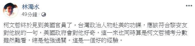 民進黨前立委林濁水表示,「柯文哲終於見到美國官員了」。(圖翻攝自林濁水臉書)