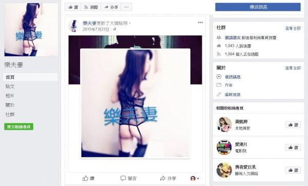 李男日前成立的「樂夫妻」臉書。(圖擷自臉書)