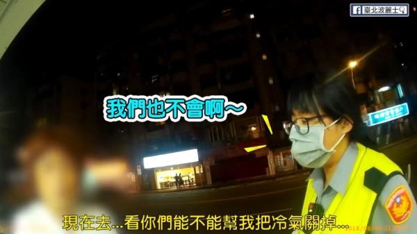 台北市信義分局近期接獲一起報案,到場發現竟是阿嬤要請求員警關冷氣。(圖擷取自影片/「台北波麗士」授權使用)
