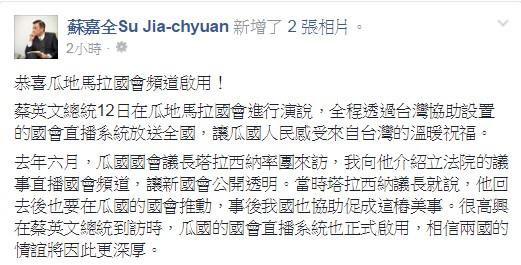 立法院長蘇嘉全今在臉書粉絲專頁上,透露自己正是瓜國國會直播頻道的幕後推手。(圖擷取自「蘇嘉全Su Jia-chyuan」臉書粉絲專頁)