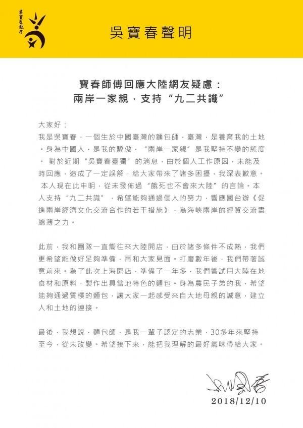 遭中國抵制為「台獨麵包」,吳寶春則發表聲明,表示自己「支持九二共識」,是「中國台灣的麵包師」。(取自「吳寶春麥方店–高雄店」臉書專頁)