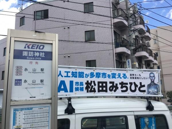 「女機器人」市長候選人的宣傳車。(圖片擷取自@tama_ai_mayor推特)