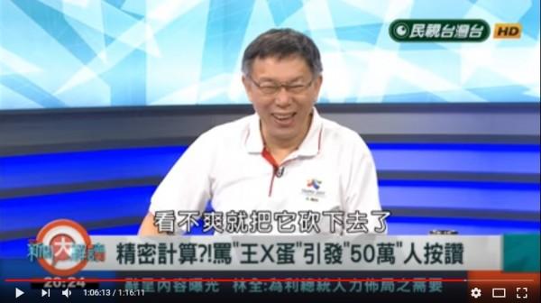 柯P談王八蛋事件,表示自己常常看不爽就開罵。(圖擷取自YouTube)