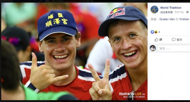 Gustav Iden在8月份的東京賽事中,就已經戴著順澤宮的帽子參賽。(圖擷自World Triathlon)