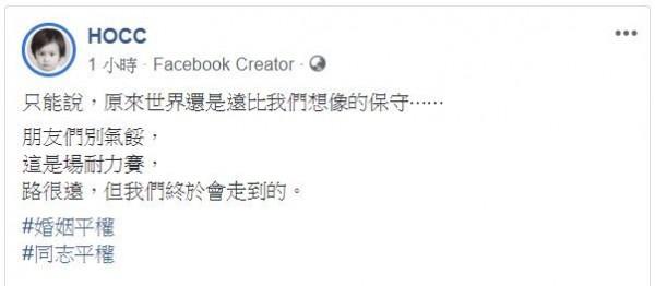 香港藝人何韻詩表示,「朋友們別氣餒,這是場耐力賽,路很遠,但我們終於會走到的。」(圖擷取自臉書)