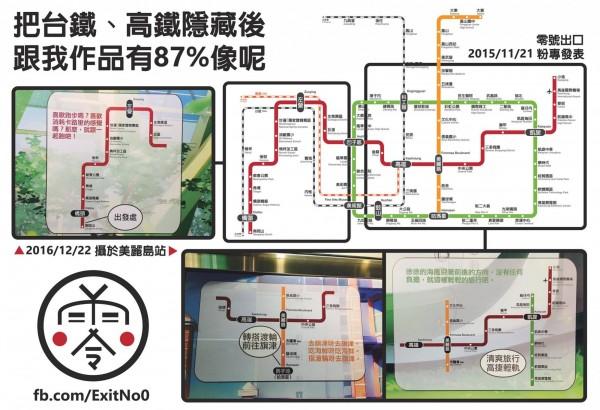 「零號出口」24日在臉書指控高捷美麗島站的城市行銷圖,跟他的創作「有87%像」。(圖擷取自臉書)
