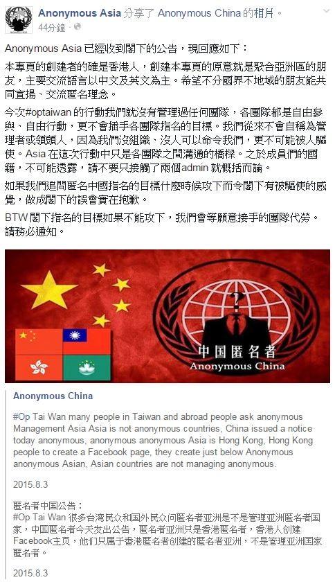 關於許多人詢問「Anonymous Asia」是否管理匿名者亞洲國家,「Anonymous Asia」跟匿名者中國都表示並不是。(圖擷取自Anonymous Asia臉書)
