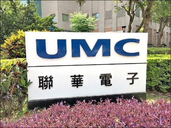 美國司法部1日宣布,起訴中國國有半導體廠商福建晉華、台灣聯電及3名台灣人,他們被控共謀竊取美光商業機密。(資料照)