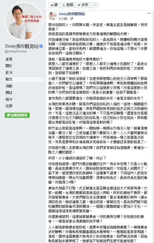 房產專家Sway痛批韓國瑜夫婦惡劣低級,還怒轟「怎麼有那麼噁心的地方父母官啊?」(圖擷取自「Sway房市觀測站」臉書粉專)