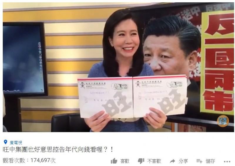 陳凝觀收到2份旺中集團寄發的存證信函,戲稱是「愛台灣榮譽狀」。(圖擷取自年代向錢看)