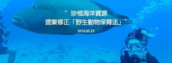 潛水愛好者立委陳其邁晚間更換臉書封面相片,宣示修法的決心。(圖擷取自陳其邁臉書)