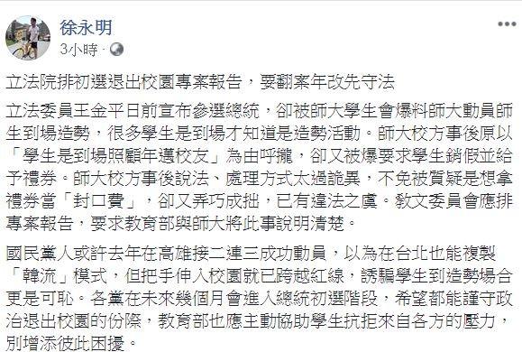 徐永明認為,誘騙學生到造勢場合相當可恥。(圖擷自臉書)