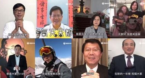 22位政界要角與台灣人士,錄製的拜年影片在年後都令網友瘋傳。(圖擷取自眼球中央電視台)