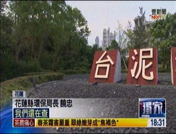 花蓮縣環保局長饒忠表示全案仍在查證中,因此不便透露。(圖擷取自《壹電視》)