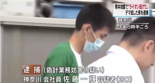 熊本縣警方20日逮捕這名20歲的網友佐藤一輝,身為上班族的他設籍神奈川縣,到案時也坦承當時是惡作劇,只是想嚇嚇大家。(圖擷自YouTube)