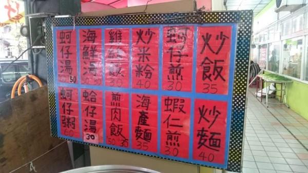 蚵仔煎、蝦仁煎要價30元,似乎是10多年前的價格。(圖擷取自爆廢公社)